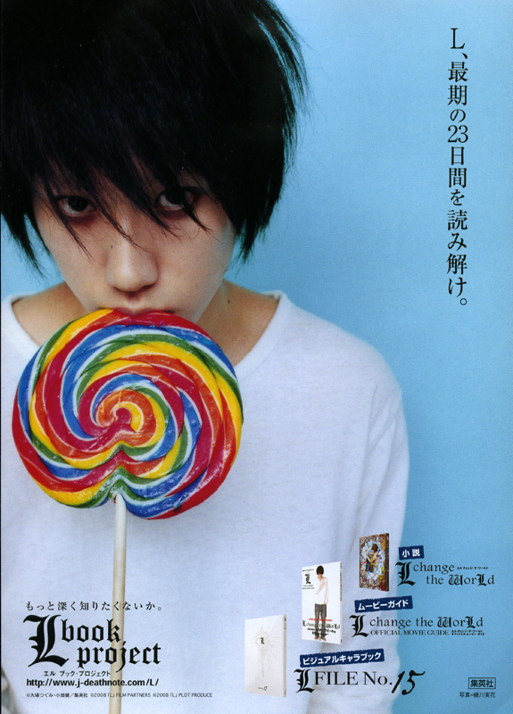 death note the movie Lreallifeat1