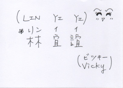 Some people in the class were from other parts of East Asia. I can't remember exactly where Vicky was from... I know someone was from Seoul.... but that name looks Chinese...doesn't it?