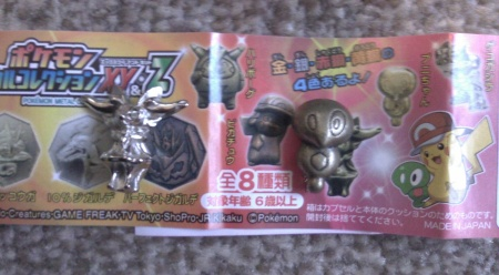 Metal Pokemon charms from XY & Z. Very cute. I got Fennekin and the Zygarde cell form.